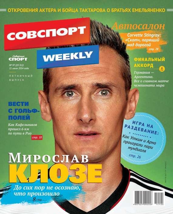 Советский спорт 97-2014
