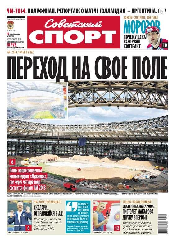 Советский спорт 96-2014