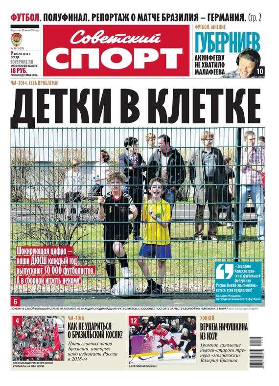 Советский спорт 95-2014