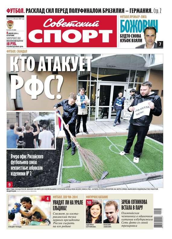 Скачать Советский спорт 95в бесплатно Редакция газеты Советский спорт