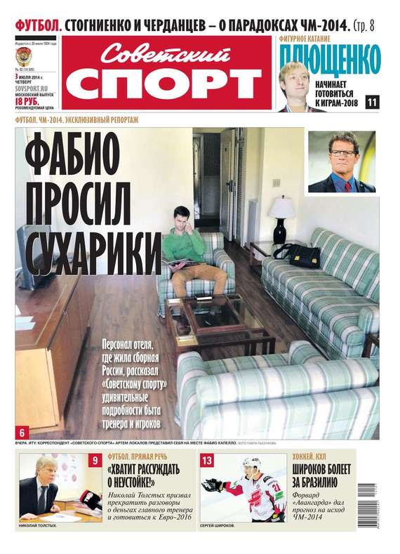 бесплатно Советский спорт 92-2014 Скачать Редакция газеты Советский спорт