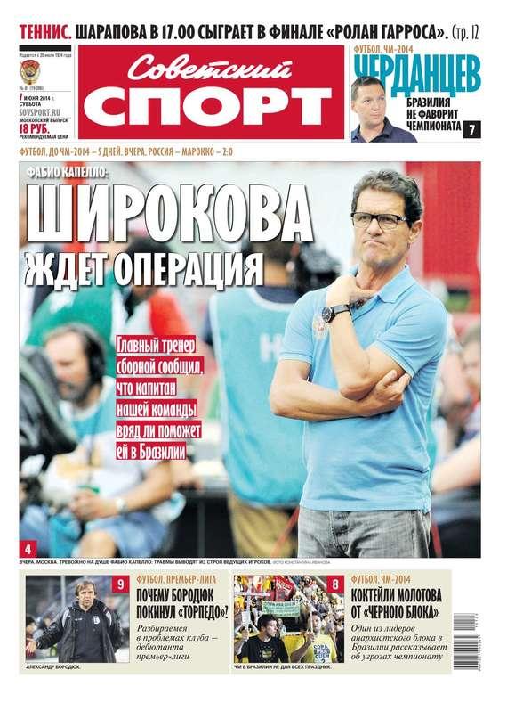 Советский спорт 81-2014
