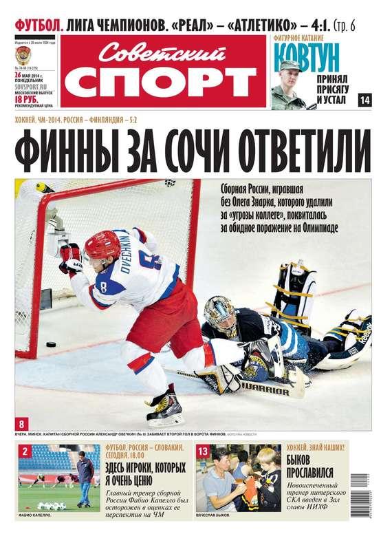 Советский спорт 74м