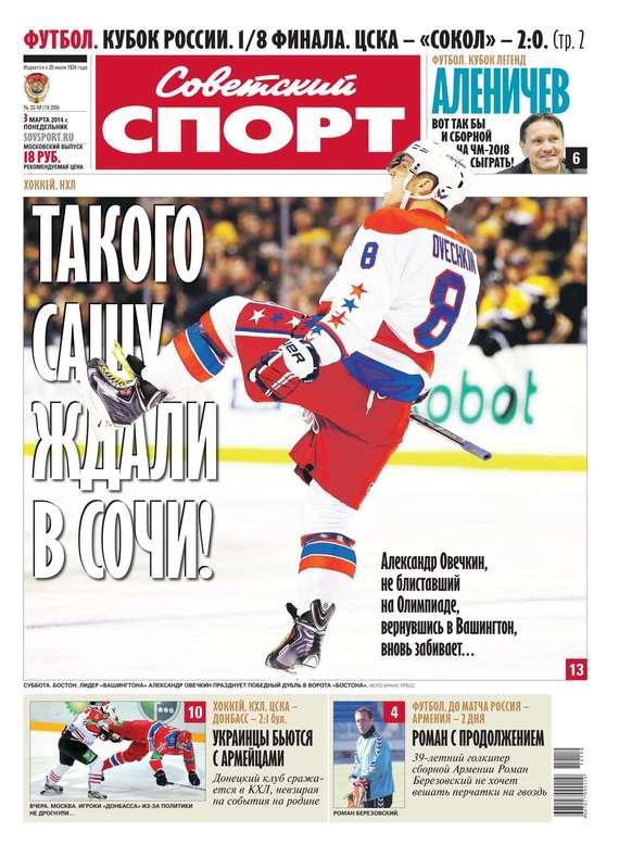 Советский спорт 32-м