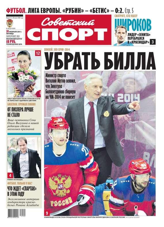 Советский спорт 30-д