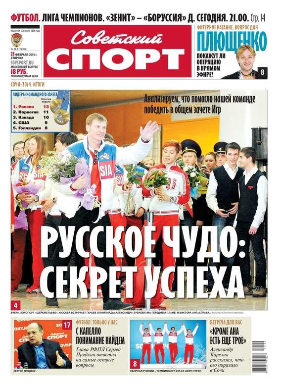 Советский спорт 28-в