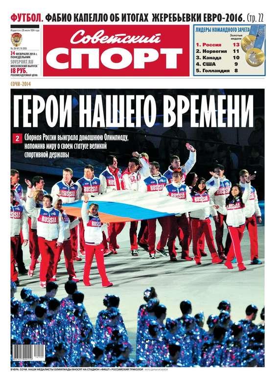 Советский спорт 28-м