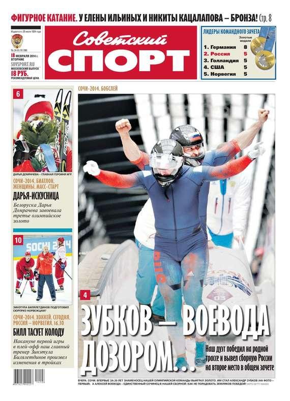 Советский спорт 24-в