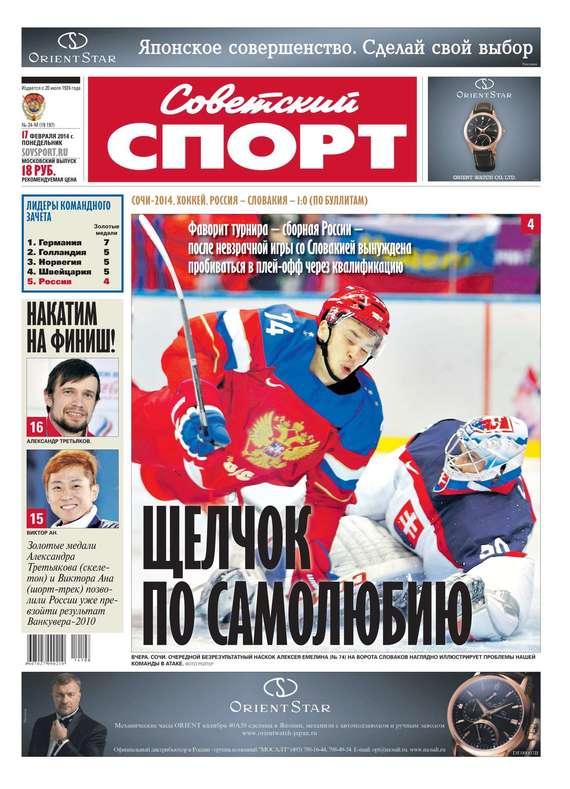 Советский спорт 24-м