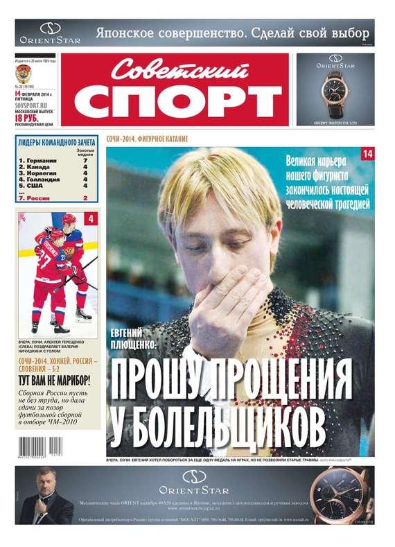 Советский спорт 22-2014