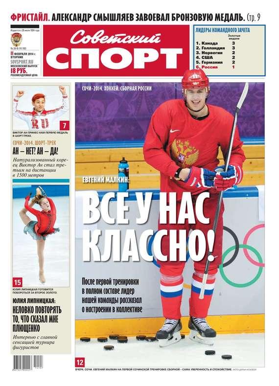 Советский спорт 20-в