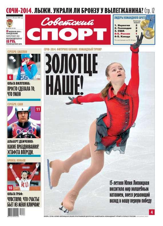 Советский спорт 20-м