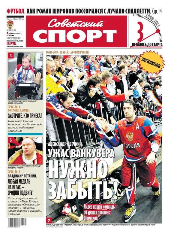 Советский спорт 16-в