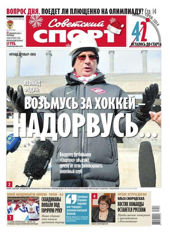 Советский спорт 195-2013