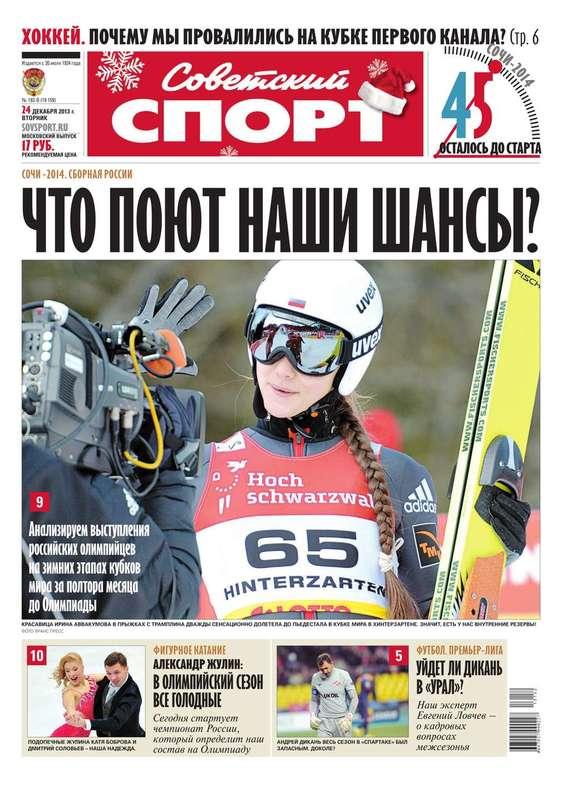 Советский спорт 193-12-2013