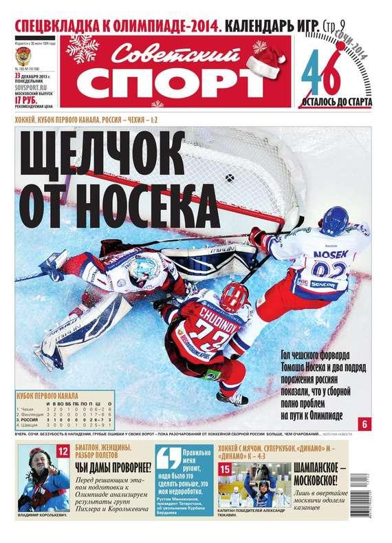 Советский спорт 193-М