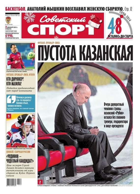 Скачать Советский спорт 192 бесплатно Редакция газеты Советский спорт