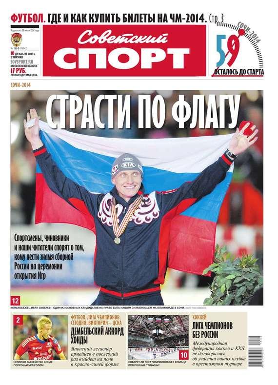 Советский спорт 185-В