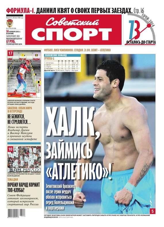 Советский спорт 177-B