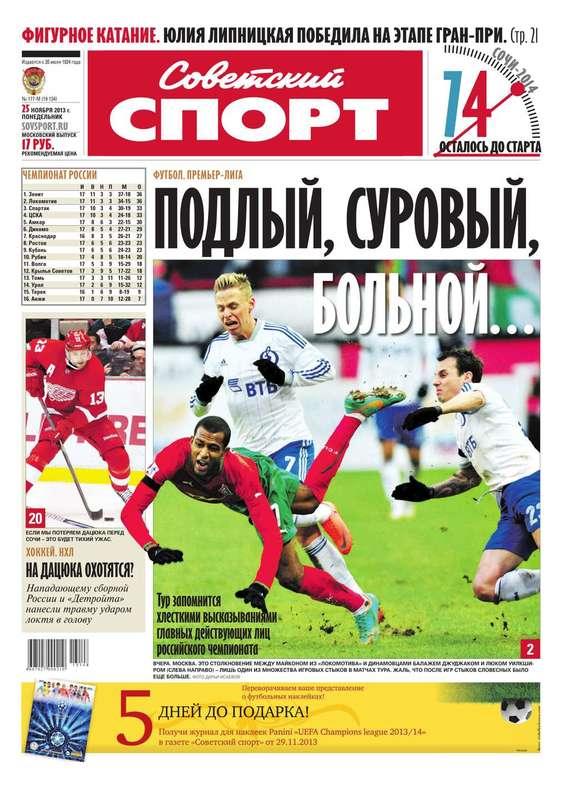 Советский спорт 177-M