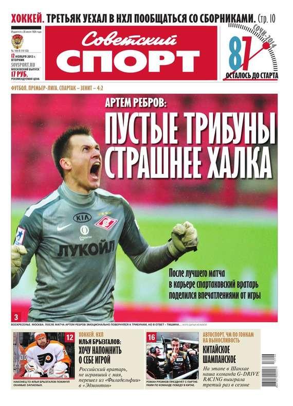Советский спорт 169-B