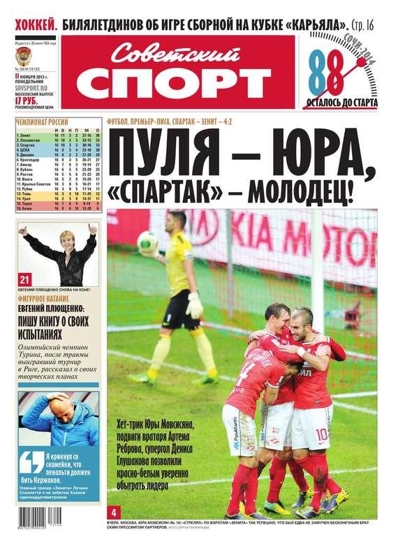 Советский спорт 169-М
