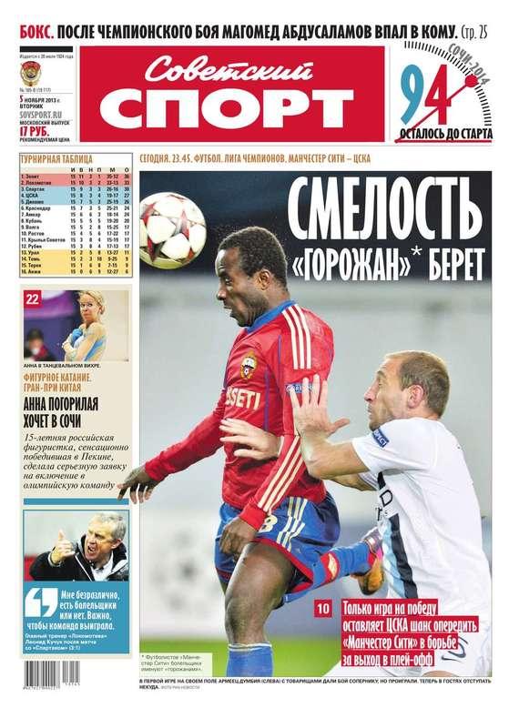 Советский спорт 165-В
