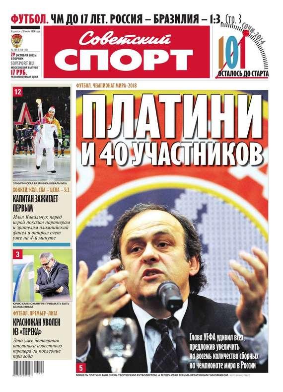 Советский спорт 161-B