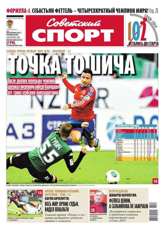Советский спорт 161-М