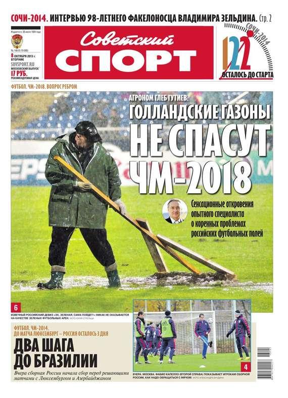 Советский спорт 149-B