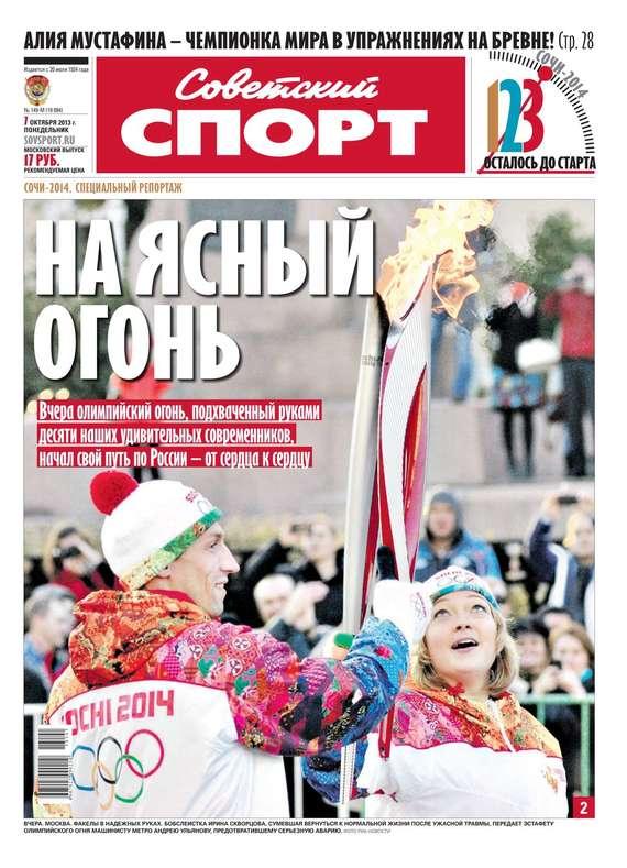Советский спорт 149-М