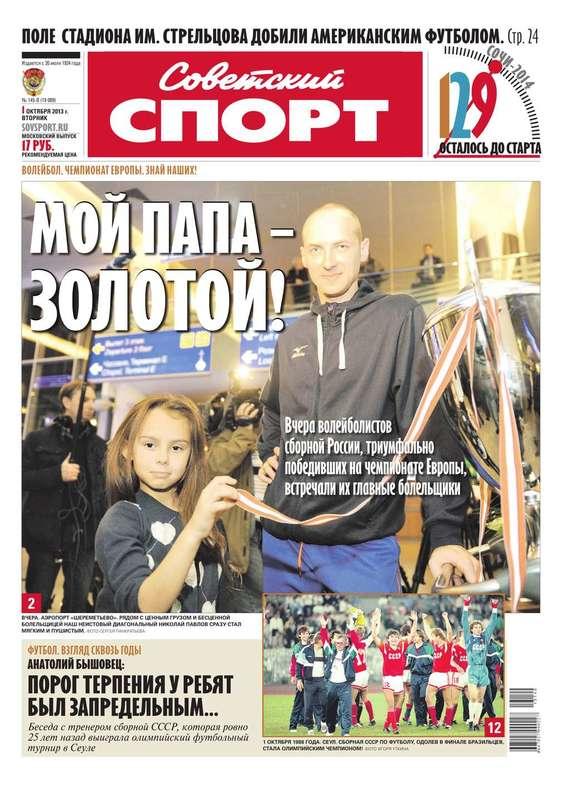 Советский спорт 145-B