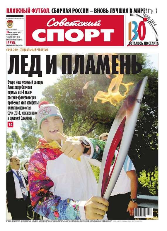 Советский спорт 145-М