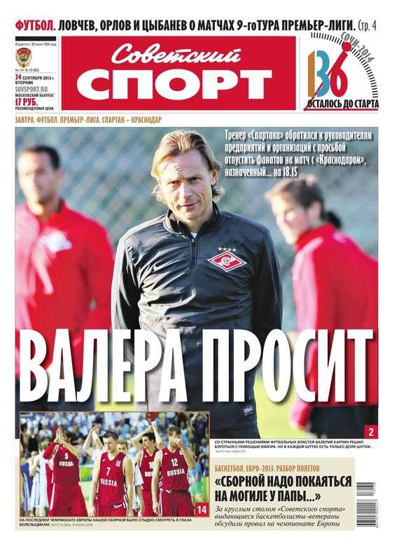 Советский спорт 141-В