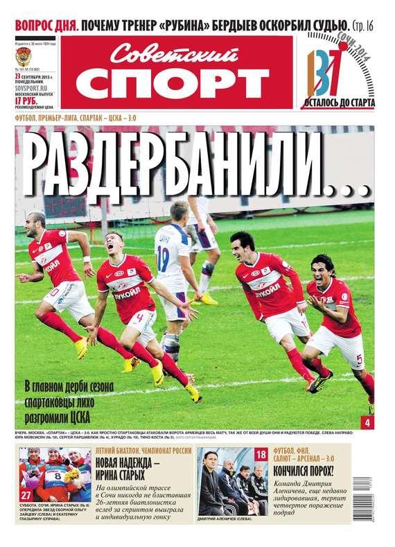 Советский спорт 141-М
