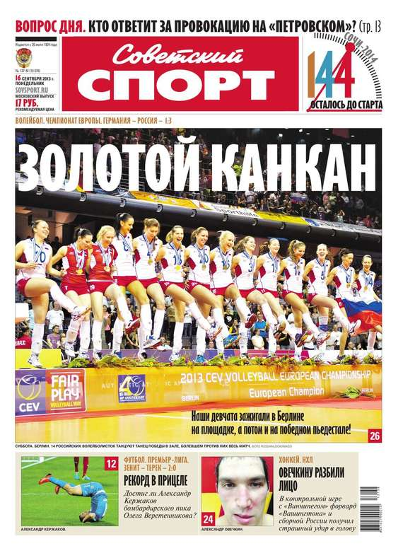 Советский спорт 137-м