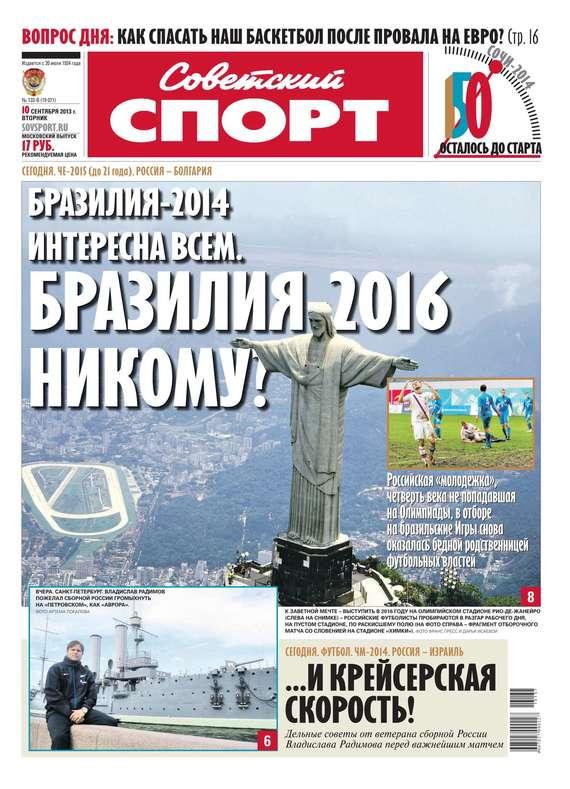 Советский спорт 133-в