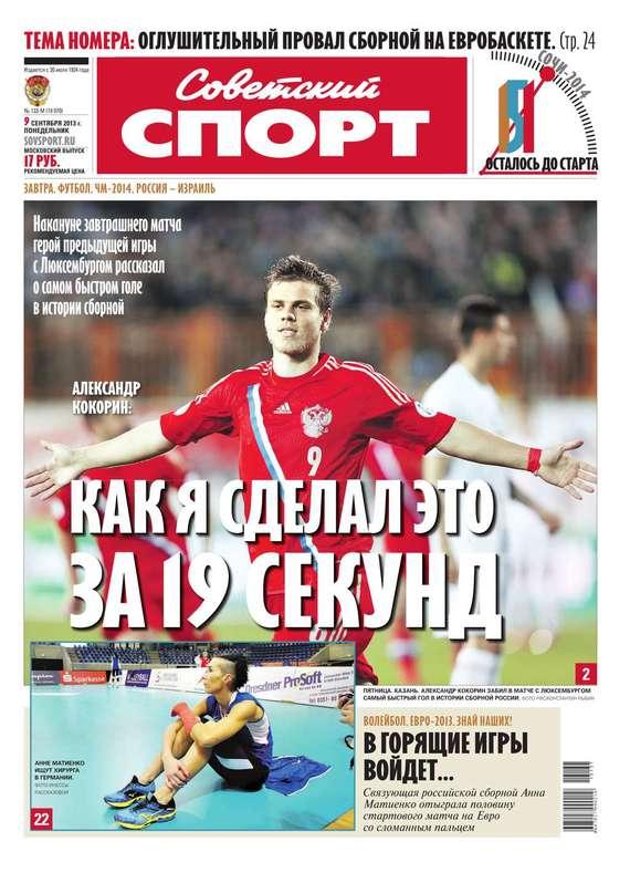 Скачать Советский спорт 133-М бесплатно Редакция газеты Советский спорт