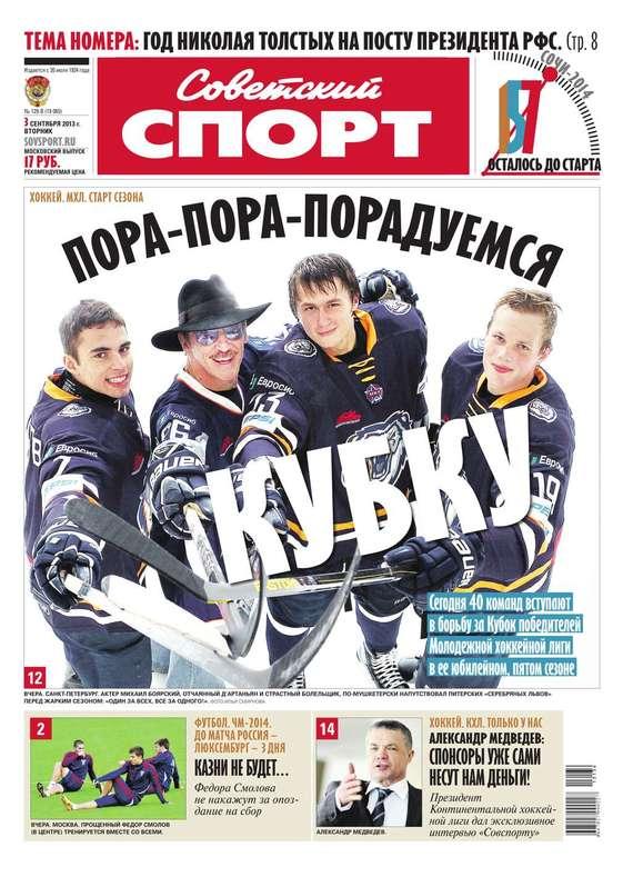 Советский спорт 129-B