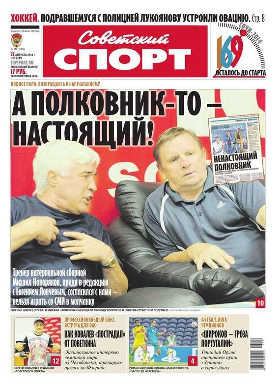 Советский спорт 122