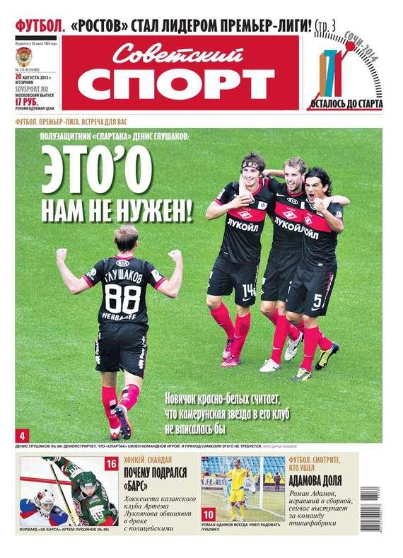 Советский спорт 121-B