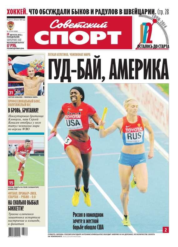 Советский спорт 121-М
