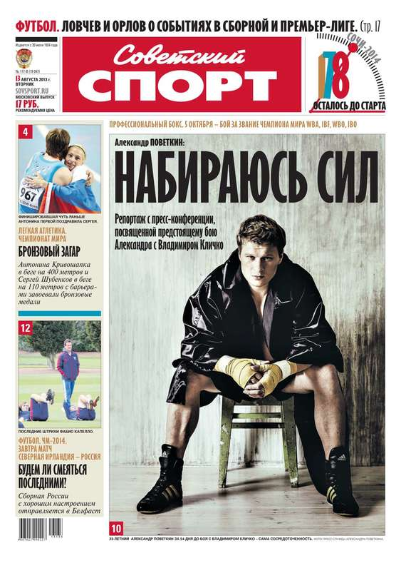 Советский спорт 117-B