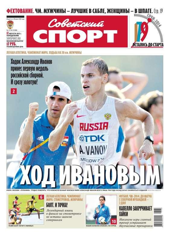 Советский спорт 117-М