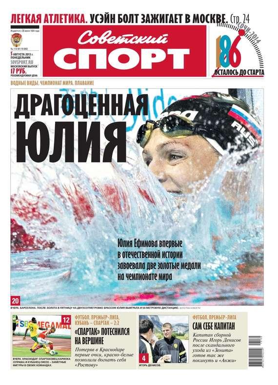 Советский спорт 113-М