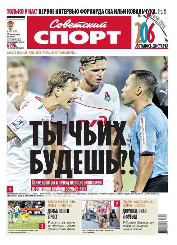 все цены на Редакция газеты Советский Спорт Советский спорт 101-в онлайн