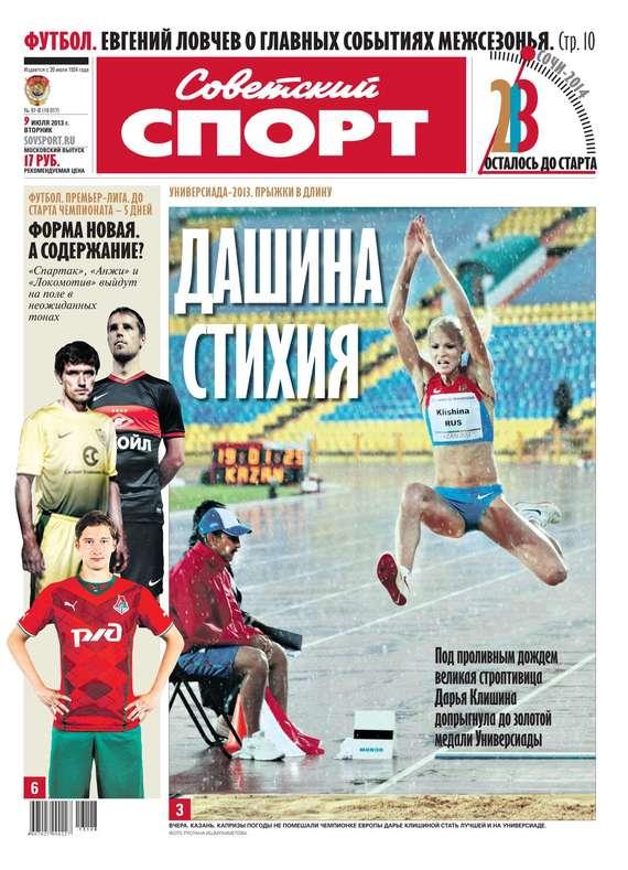 Советский спорт 97-B