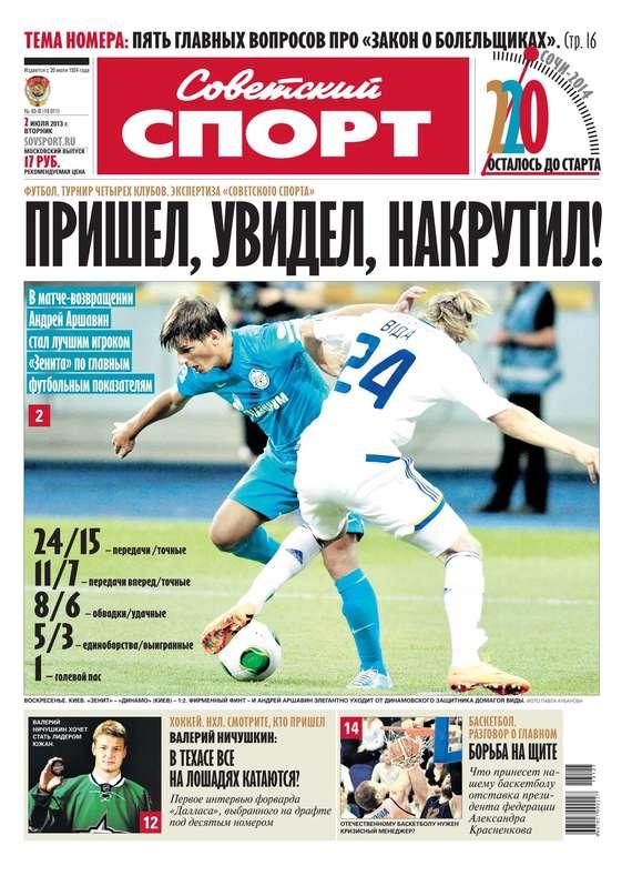 Советский спорт 93-в