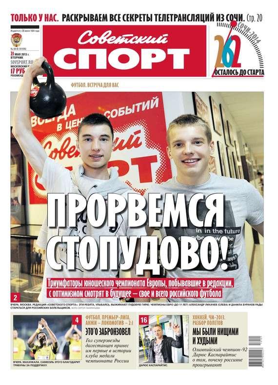 Советский спорт 69-В
