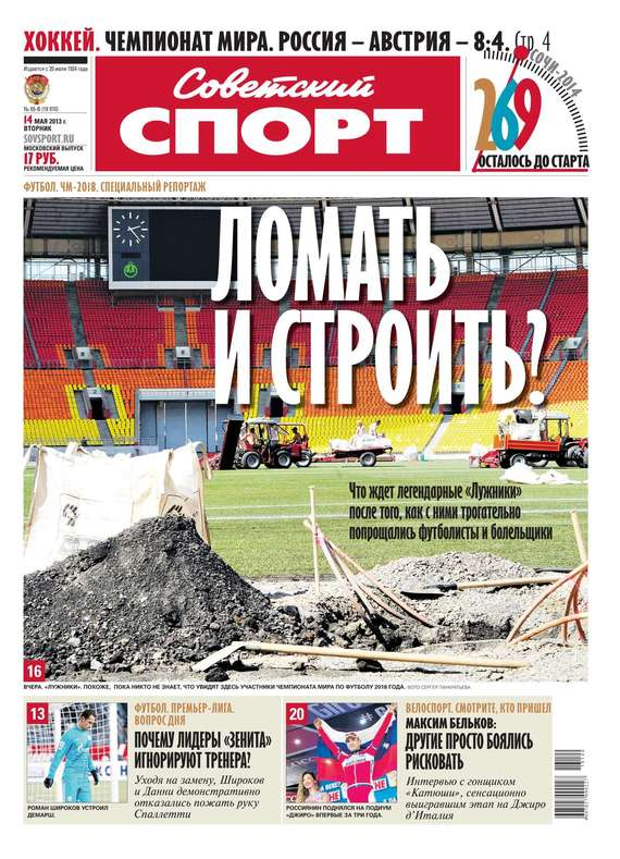Советский спорт 65-B